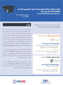 Boosting Family Planning within the Sustainable Development Goals Framework: A Way Forward for Sindh, Pakistan (Urdu)